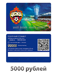 Gift certificate for 5000 rubles